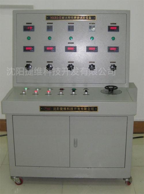 NHRS-Ⅱ型耐火特性燃烧试验设备